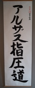 Nom du Shiatsu-Do en Japonais